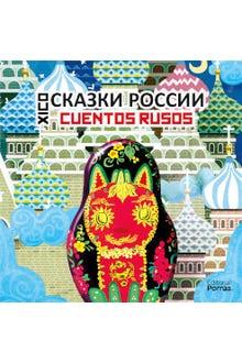 Xico Cuentos Rusos